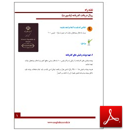 دریافت گذرنامه