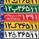 حروف پلاک خودروها
