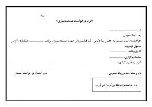 فرم درخواست مستندسازی