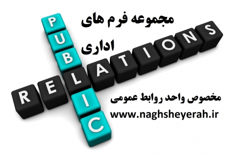 فرم های اداری روابط عمومی