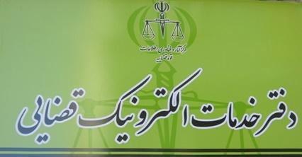 دفاتر خدمات الکترونیک قضایی تهران